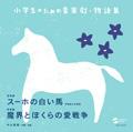 小学生のための音楽劇・物語集 スーホの白い馬/魔界とぼくらの愛戦争