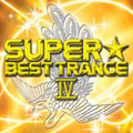 スーパー・ベスト・トランス4  [CD+DVD]