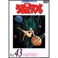 TVシリーズ完全収録版 うる星やつら DVD Vol.43