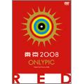 東京オンリーピック RED