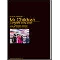 Mr.Children 全曲集 Vol.2 2001~2008 ギター弾き語り