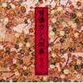 昔懐カシ人形集~其の壱~<10,000枚限定盤>