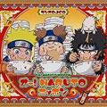 ラジオ DJCD オー!NARUTOニッポン 其の五 [レーベルゲートCD]