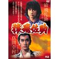 猿飛佐助 DVD-BOX(4枚組)