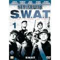 特別狙撃帯S.W.A.T Vol.1