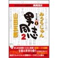 みうらじゅん&山田五郎の男同志2 ライブ版 Vol.1