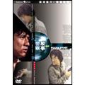 ポリス・ストーリー DVD-BOX<初回数量限定生産:5,000セット>