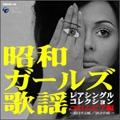 昭和ガールズ歌謡 レアシングルコレクション コロムビア編~恋はそよ風 / 20才の恋~