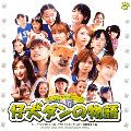 映画 「仔犬ダンの物語」 オリジナル・サウンドトラック