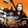 スケ番ロック  [CD+DVD]<初回生産限定盤>