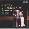ロシア・ピアニズム名盤選 3 ベートーヴェン:ピアノ・ソナタ 第14番≪月光≫&第17番≪テンペスト≫、自作の主題による32の変奏曲
