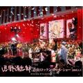 忌野清志郎 青山ロックン・ロール・ショー2009.5.9 オリジナルサウンドトラック [2SHM-CD+DVD+Tシャツ]<初回生産限定盤>
