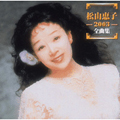 松山恵子 2003 全曲集