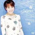 「Scarlet」 ミュージッククリップ vol.3