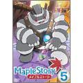 メイプルストーリー Vol.5