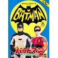 バットマン オリジナル・ムービー