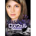 ロズウェル / 星の恋人たち Vol.7