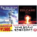 デイ・アフター・トゥモロー/ボルケーノ(2枚組)<初回生産限定版>