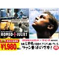 ロミオ&ジュリエット/ザ・ビーチ 特別編(2枚組)<初回生産限定版>