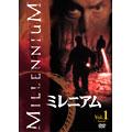 ミレニアム シーズン1 Vol.1<初回生産限定盤>