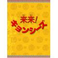 周彦文/来来!キョンシーズ DVD-BOX(3枚組) [ATVD-11302]