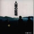 「人間の証明」サウンドトラック