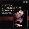 ロシア・ピアニズム名盤選 2 ベートーヴェン:ピアノ・ソナタ 第1番&第29番≪ハンマークラヴィーア≫