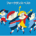 フォークダンスベスト<COLEZO!>
