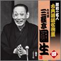 昭和の名人~古典落語名演集 六代目三遊亭圓生 四 猫定/三十石