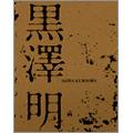 黒澤明 ブルーレイBOX(4枚組)<初回生産限定盤>