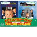 ホーム・アローン/ホーム・アローン2 FOXファミリー・パック<初回生産限定版>