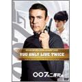 007は二度死ぬ アルティメット・エディション(2枚組)