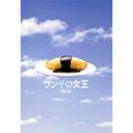 ランチの女王 DVD-BOX[PCBC-60027][DVD]