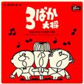 3ばか大将 ~ 外国TV映画 日本語版主題歌<オリジナル・サントラ>コレクション