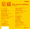 He's in love with her<タワーレコード限定>