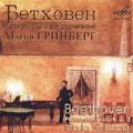BEETHOVEN:32 PIANO SONATAS VOL.1:NO.1-NO.3:MARIA GRINBERG(p)