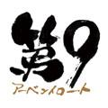 宇野功芳の音盤棚 「これがUNO ! 」 Vol.11 - ベートーヴェン: 交響曲第9番 Op.125 「合唱付」 (12/31/1950) / ヘルマン・アーベントロート指揮, ベルリン放送交響楽団 & 合唱団, ティッラ・ブリーム(S), 他