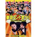MCアンジャッシュ in 東京コントまつり「芸人の秘密大暴露!」の巻[TSDS-75503][DVD] 製品画像