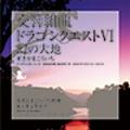 交響組曲「ドラゴンクエスト VI」 幻の大地 CD