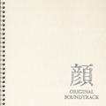 顔/オリジナル・サウンドトラック