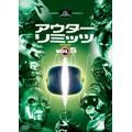 アウターリミッツ 完全版 2nd season Vol.5