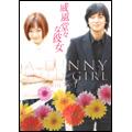 威風堂々な彼女 DVD-BOX 1