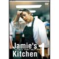 ジェイミー's キッチン vol.1