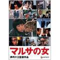 """伊丹十三DVDコレクション """"マルサの女"""""""