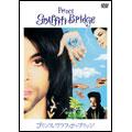 プリンス/グラフィティ・ブリッジ 特別版