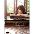 羽田裕美 「かけがえのないもの ~ZARD Piano Classics~ オフィシャル・ピアノ・スコア