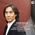 マーラー: 交響曲「大地の歌」 / ケント・ナガノ, モントリオール交響楽団