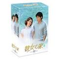 彼女の家 DVD-BOX II(8枚組)