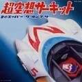 超空想サーキット-歌のスーパー・グランプリ-
