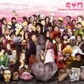 恋の門 オリジナル・サウンドトラック